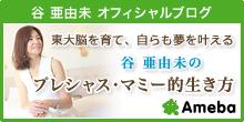 谷 亜由未 オフィシャルブログ